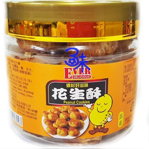 (馬來西亞) 台灣進化 鄉村好滋味-花生酥 1罐 250 公克 特價 68元【9556852880563】