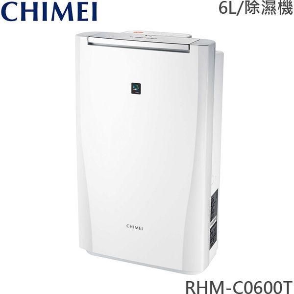 CHIMEI 奇美 RHMC0600T / RHM-C0600T 奇美 6公升奈米銀節能除濕機 台灣製造