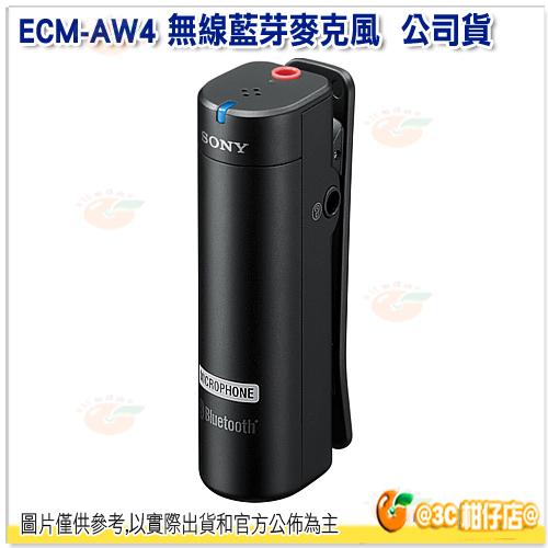 現貨/免運/可分期 SONY ECM-AW4 台灣索尼公司貨 藍芽麥克風 最遠50尺 雙向收音 可用於任何攝影機 IC錄音筆 錄影設備