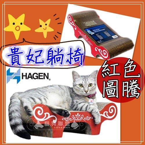 +貓狗樂園+ 加拿大Hagen赫根【Cat it。貓用。紅色圖騰貴妃躺椅】350元
