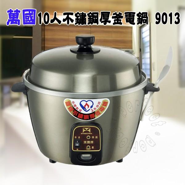 【萬國】10人全不鏽鋼厚釜電鍋 AQ10ST ( 9013 )  三年保固