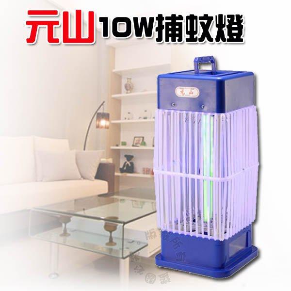 【元山牌】10W捕蚊燈 TL-1059  **免運費**