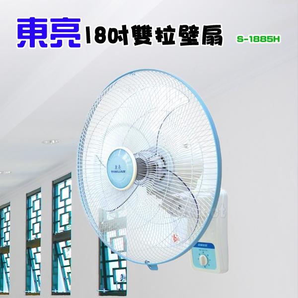 【東亮】18吋雙拉壁扇 S-1885H **免運費** 台灣製
