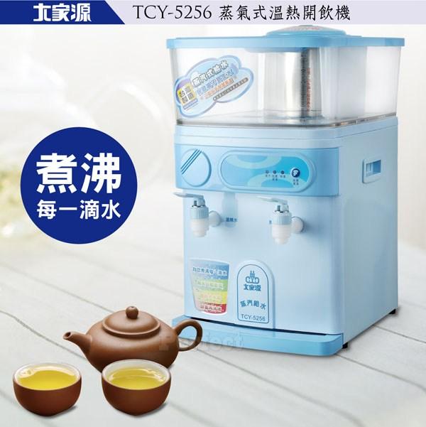 【大家源】蒸汽式溫熱開飲機10L TCY-5256 **免運費**