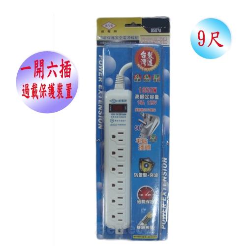 【威電 ● 京凱】1燈6插3孔電腦延長線15A 9507A-9尺 ~台灣製造MIT