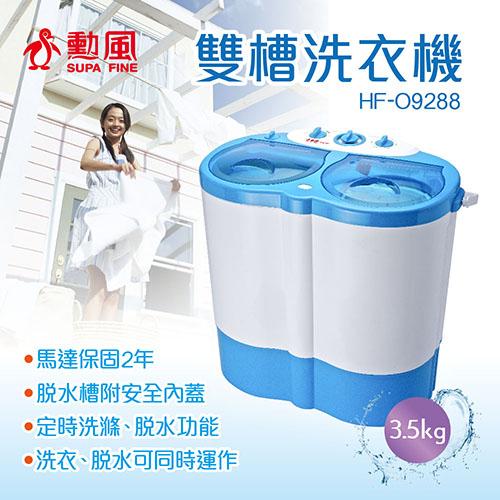 新品上市~~【美致生活館】勳風--迷你雙槽洗衣機 HF-O9288