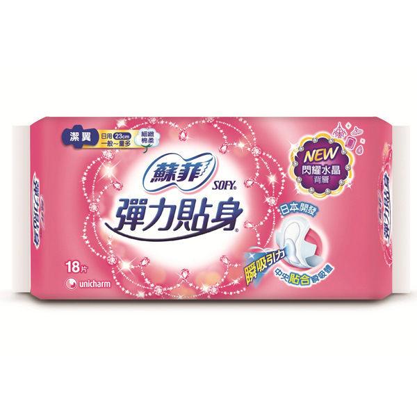 蘇菲 彈力貼身 日用潔翼 衛生棉 23cmX18片/包