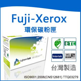 榮科  Cybertek  Fuji Xerox CT201610 環保黑色碳粉匣 (適用Fuji Xerox DocuPrint P205b/Fuji Xerox DocuPrint M205b F..