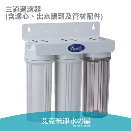 【艾克米】三道過濾器/淨水器/濾水器(含濾心、出水鵝頸及管材配件)《免運費》