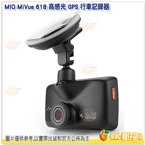 送3孔車充+螢幕保護貼 MIO MiVue 618 高感光 GPS 行車記錄器 f2.0 大光圈 支援128G 140度廣角