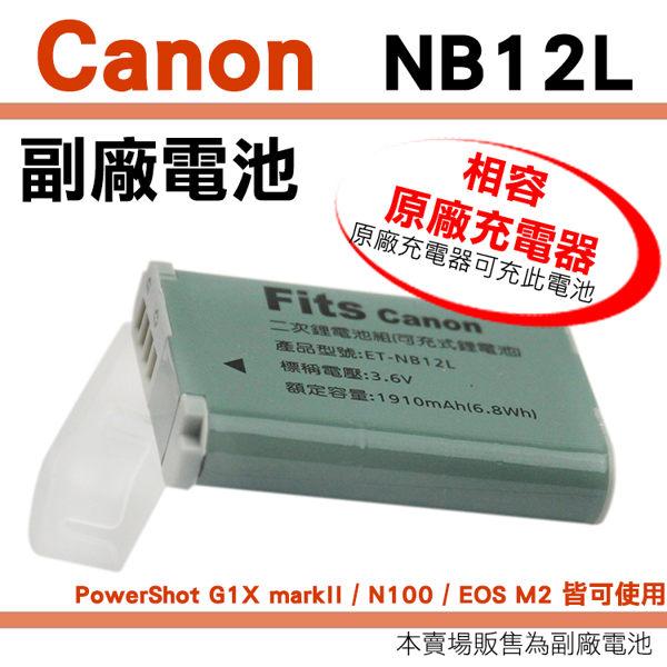 【小咖龍】 Canon NB12L NB-12L 副廠電池 鋰電池 PowerShot G1X mark II N100 EOS M2 電池 保固3個月