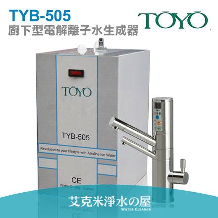 TOYO日本東洋廚下型電解水機(TYB-505) 贈送3M三道前置過濾組【免運費、到府安裝~ 還有多樣優質好禮~通通送給您!!】