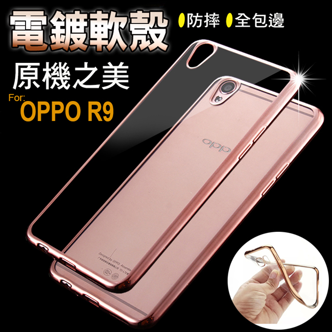 OPPO R9 電鍍軟殼 包邊超薄透明矽膠套 歐普 R9 防刮防摔TPU軟殼手機套【預購】
