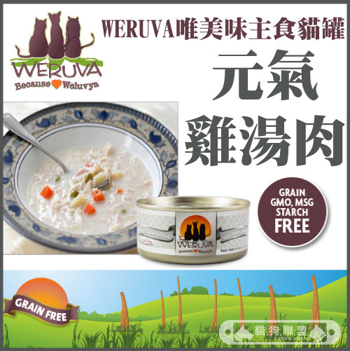 +貓狗樂園+ 美國WERUVA唯美味【無穀主食貓罐。元氣雞湯肉。85g】60元*單罐賣場
