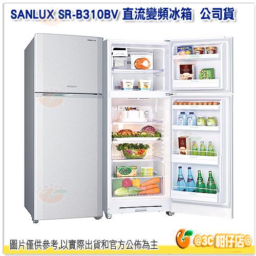 台灣三洋 SANLUX SR-B310BV DC直流變頻冰箱 公司貨 310公升 節能 雙門 變頻 SRB310BV