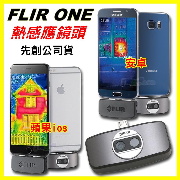 先創 FLIR ONE 熱感應鏡頭 熱成像器 紅外線 測溫 顯像儀 iPad Pro Air mini iphone6S i6+ S6 S7 edge A7 A8 Note 4 5 A9 M10 X9..