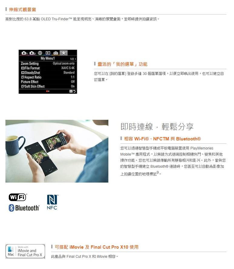 ★贈電池(共兩顆)+32G高速卡+清潔組+原廠包大全配 SONY DSC-HX99 DSC-HX99V