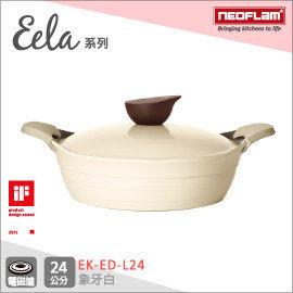 免運費 韓國NEOFLAM Eela系列 24cm陶瓷不沾淺湯鍋+陶瓷塗層鍋蓋-象牙白 EK-ED-L24