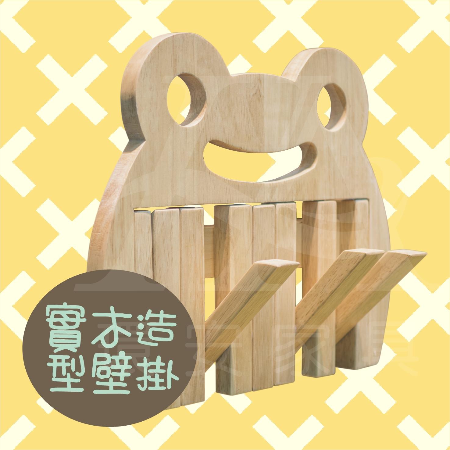 環安家具-實木造型壁掛/妙妙蛙壁掛/兒童用壁掛/可加購護木保養液