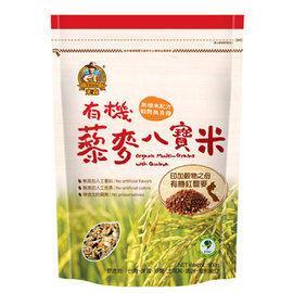 青荷 米森 有機藜麥八寶米 900g/包