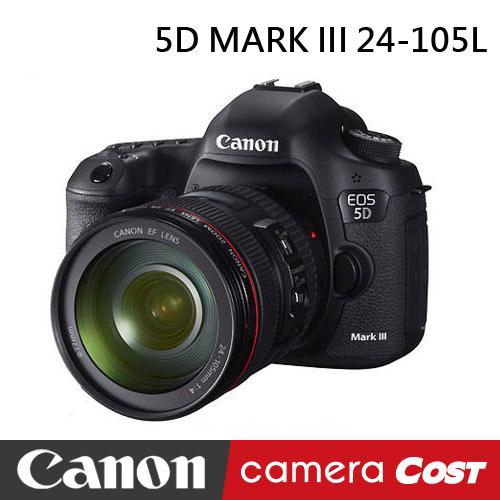 【送清潔組快門線】CANON 5D MARK III 5D3 24-105 L鏡組