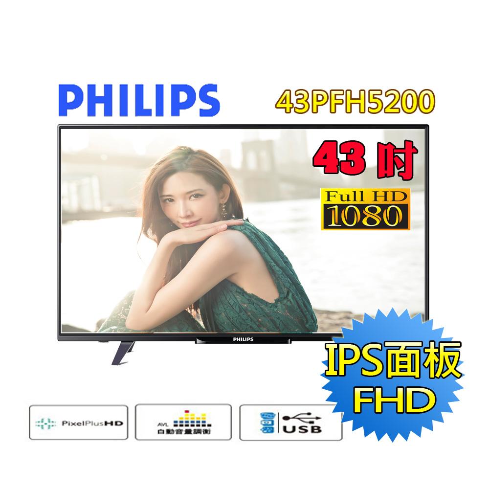 PHILIPS飛利浦43吋 43PFH5200 LED 液晶顯示器+視訊盒