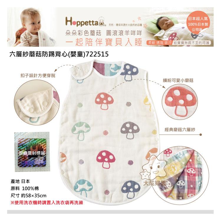 【大成婦嬰】日本 Hoppetta 六層紗蘑菇防踢背心(嬰童) 722515 公司貨 新生兒~3歲適用