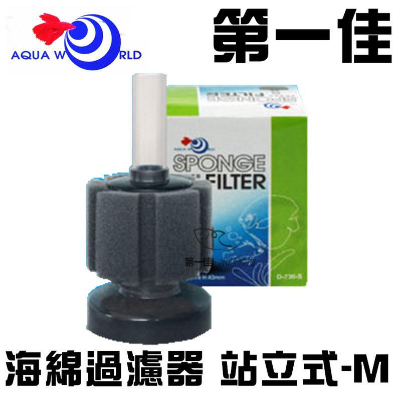[第一佳水族寵物]台灣AQUA WORLD水世界〔D-730-M〕海綿過濾器(水妖精)站立式-M