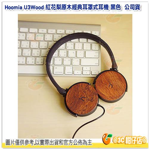 Hoomia U3Wood 紅花梨原木經典耳罩式耳機 黑色 公司貨 旋轉折疊 台灣原生木
