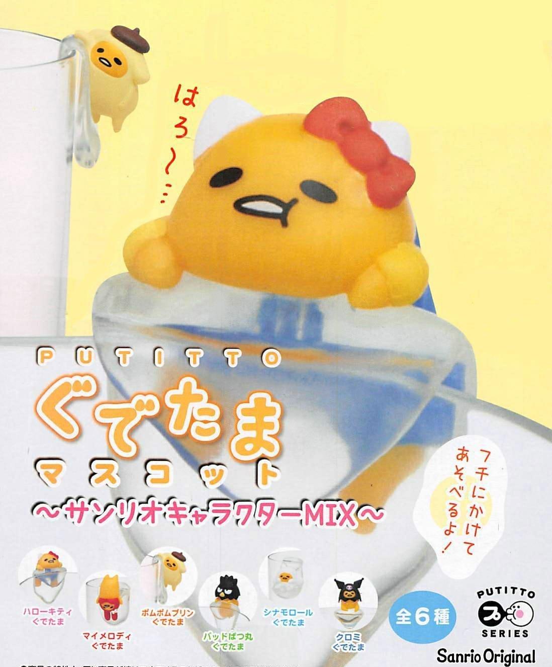 『日本代購品』三麗鷗 蛋黃哥變身三麗鷗大明星 單入裝