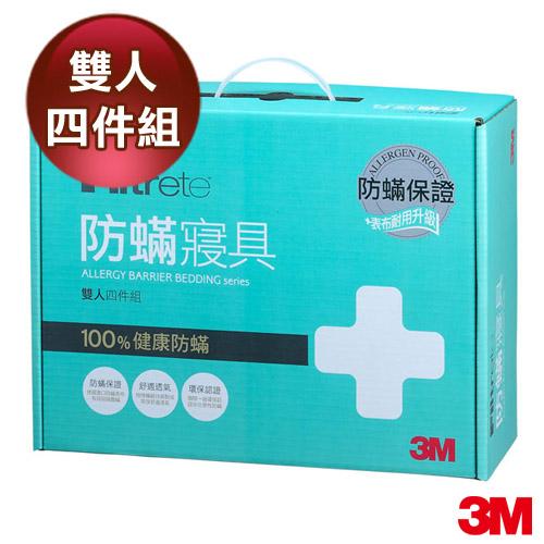 3M 淨呼吸防蹣寢具-雙人四件組 (AB3112)