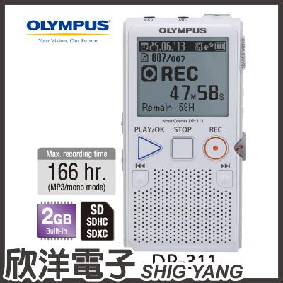 ※ 欣洋電子 ※ Olympus DP-311 數位錄音筆 (2GB可擴充) / 德明公司貨保固18個月