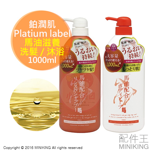 【配件王】現貨 日本製 鉑潤肌 馬油滋養洗髮 沐浴 單瓶 1000ml 清潔 保濕 另 熊野油脂