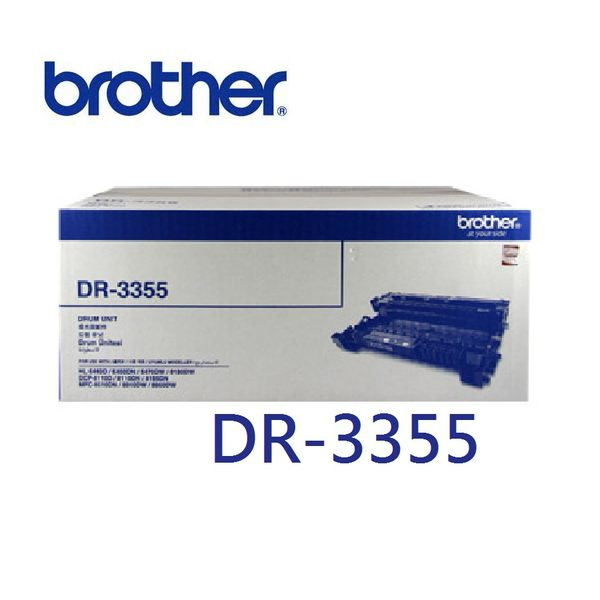 brother DR-3355 原廠滾筒