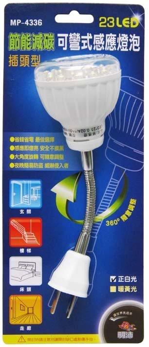 MP-4336 明沛節能減碳可彎式23LED感應燈泡 正白光插頭型 (插頭式)