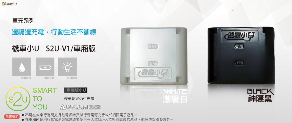 免運 S2U-V1 最新 車廂版 機車小U 機車專用USB充電座 (手機 必備) 可離線充電 G6 MIO HTC 三星 獵豹 五匹 RAM A1 M1 M2