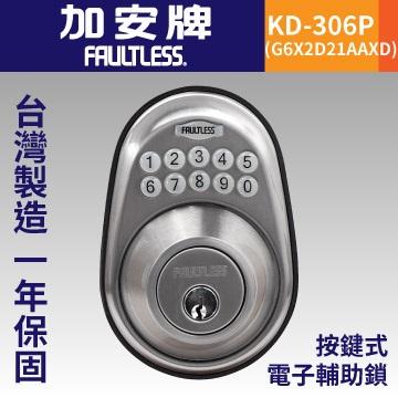 鋐昇電商 電子鎖 加安電子鎖 G6X2D21AAXD 門厚30-45mm 密碼鎖 按鍵鎖 輔助鎖 可十組密碼 鎖閂長度60mm