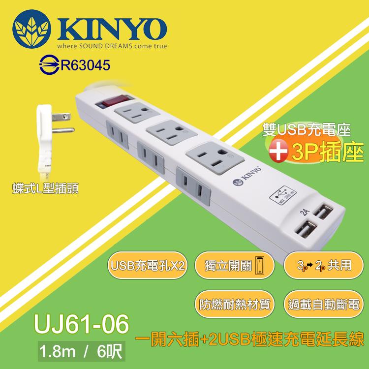 KINYO 耐嘉 UJ61-06 1開6插雙USB延長線/6呎/極速充電過載保護延長線插座/USB充電座/大流量/電腦/家電/延長線/通過 BSMI 檢驗合格