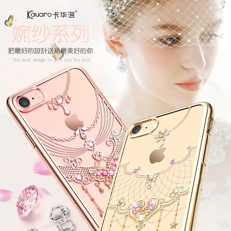 Kauaro卡華洛 Apple iPhone 7 (4.7吋) 婉紗系列 保護殼/施華洛世奇水鑽/鑽石殼/水鑽/背蓋/硬殼/手機殼/保護套/蝶紗