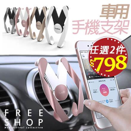 Free Shop 高質感車用防燙創意M型設計空調冷氣出風口手機通用型導航支架汽車手機支架【QPPGK8077】