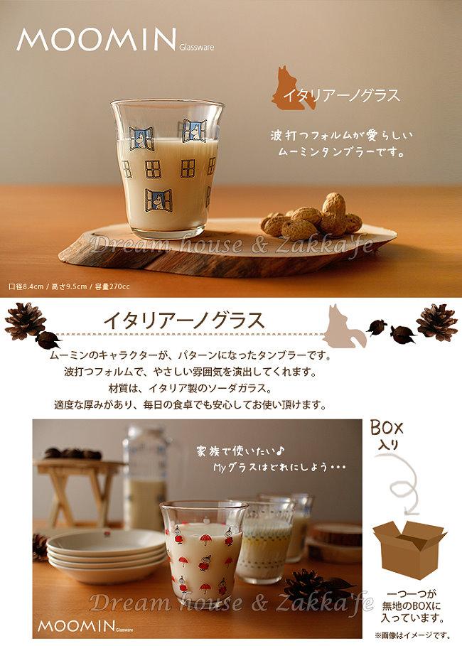 日本 MOOMIN 嚕嚕米 玻璃杯/果汁杯/水杯 270ml 《 6款任選 》★ 日本製 ★ 夢想家精品生活家飾