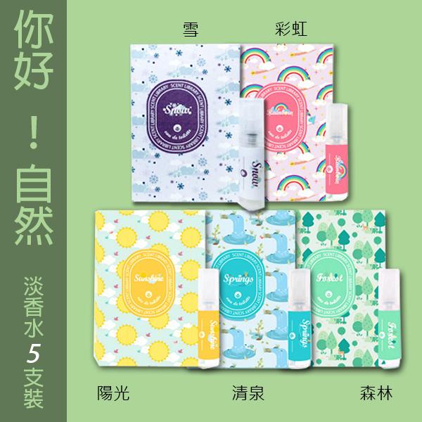 【氣味圖書館】自然系列淡香水5支裝