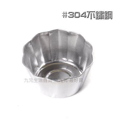 【九元生活百貨】8.5cm布丁杯 #304不鏽鋼 蛋塔模