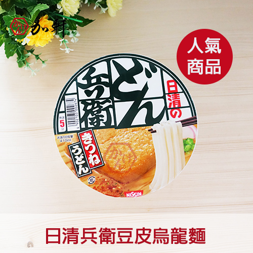 《加軒》日本NISSIN日清兵衛豆皮烏龍麵