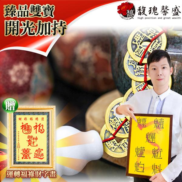 葫蘆五帝錢雙掛件 五帝錢 六帝錢 中古文化 錢幣運用 化煞功用 含開光