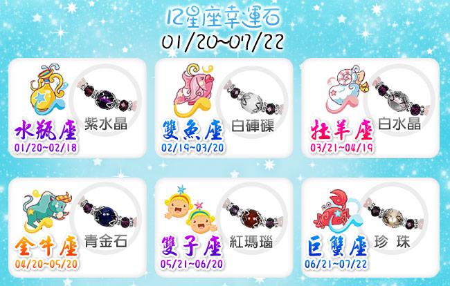 【A1寶石★十二星座】星座誕生石-晶鑽紫水晶白水晶-幸運石(含開光)