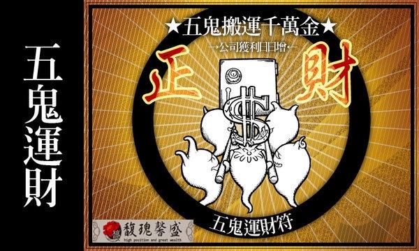 營運資金企業 財團法人 個人財運困難 請五鬼運財轉運財入