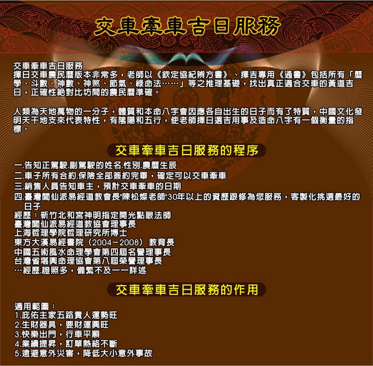 擇日交車農民曆