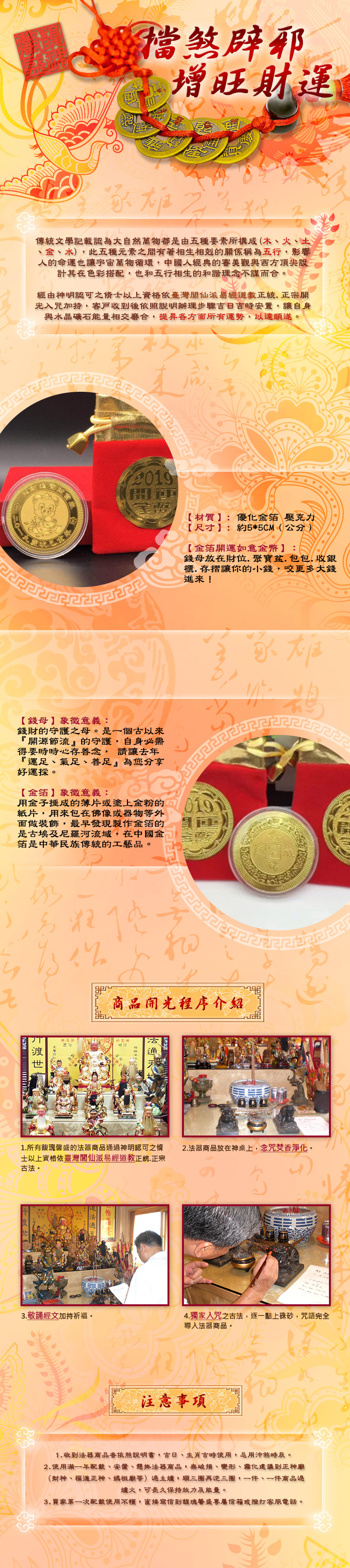 台幣 錢母 收藏 賀歳 紅包 禮品 贈禮 紀念幣 含開光