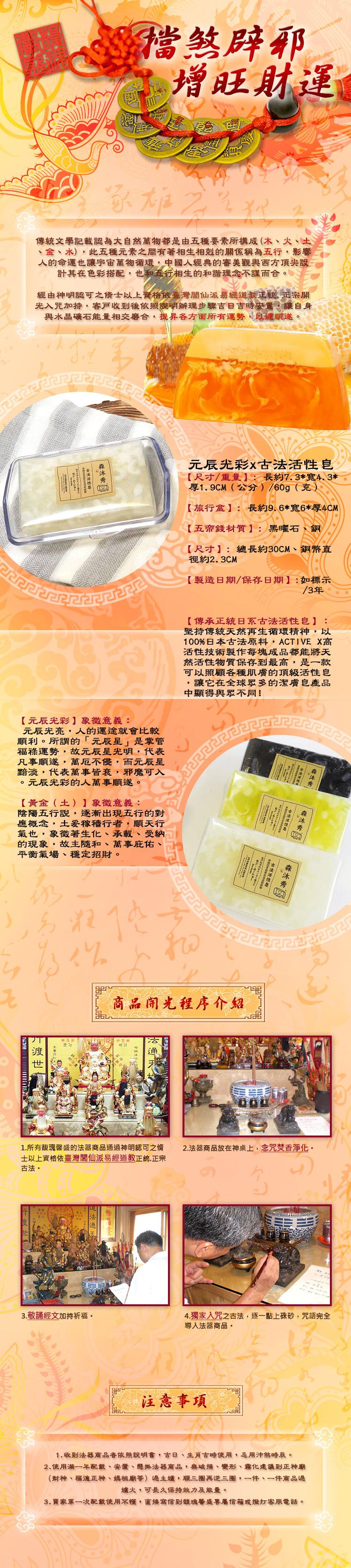 【馥瑰馨盛】傳承正統日系古法活性皂60g-傳統技術長效持續-本身元辰光彩除穢負能量(含開光加持-買大送小)NS0545